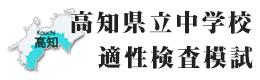 高知県立中学校 適性検査模試